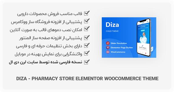 قالب وردپرس Diza - فروش محصولات پزشکی و داروخانه ها