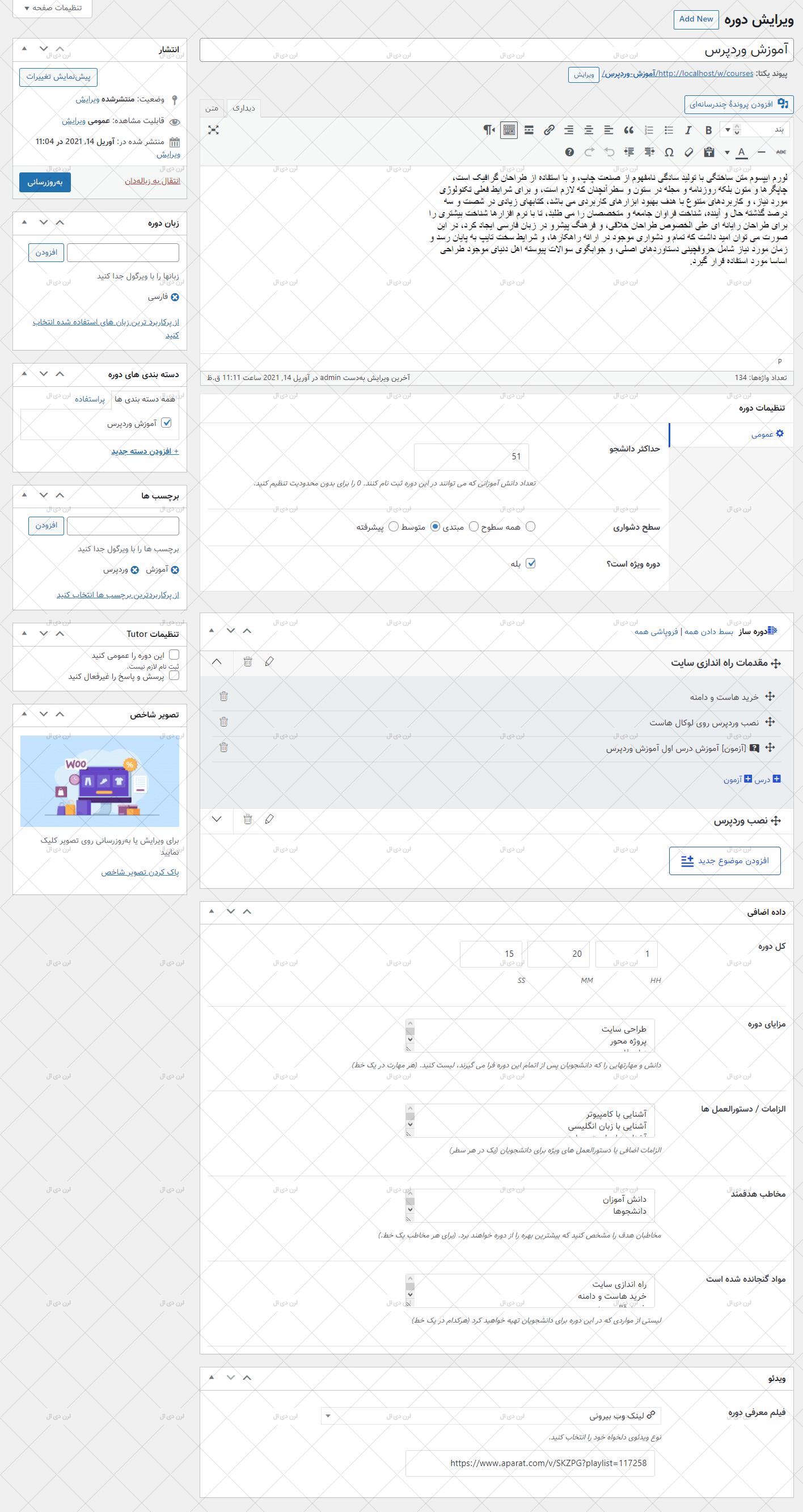 قالب فارسی Edumall برای سایت های آموزشی وردپرس