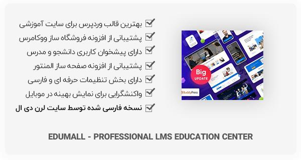 قالب Edumall - حرفه ای ترین قالب آموزش آنلاین وردپرس