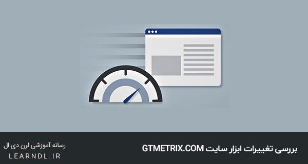 بررسی تغییرات ابزار سایت gtmetrix.com