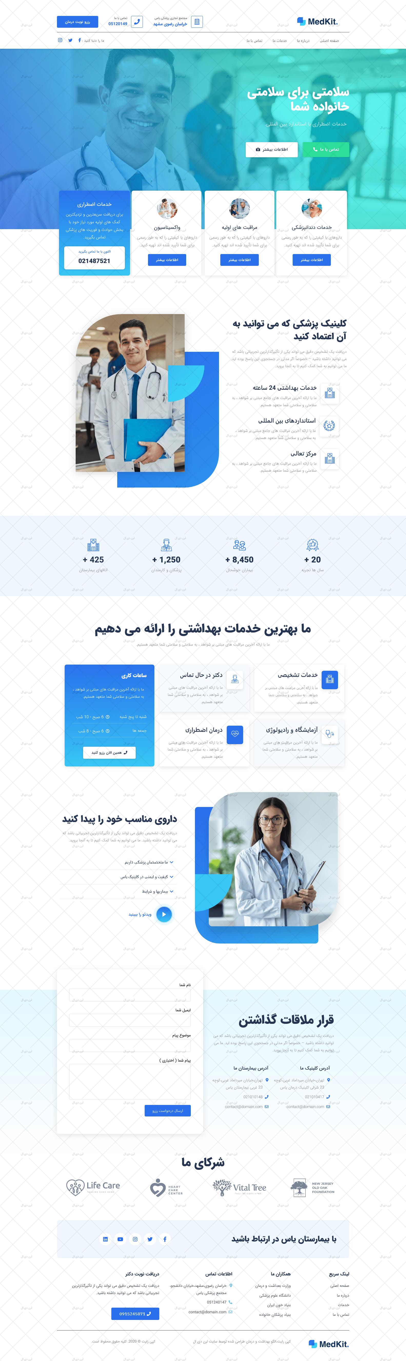 الگو فارسی المنتور برای سایت های بهداشت و درمان