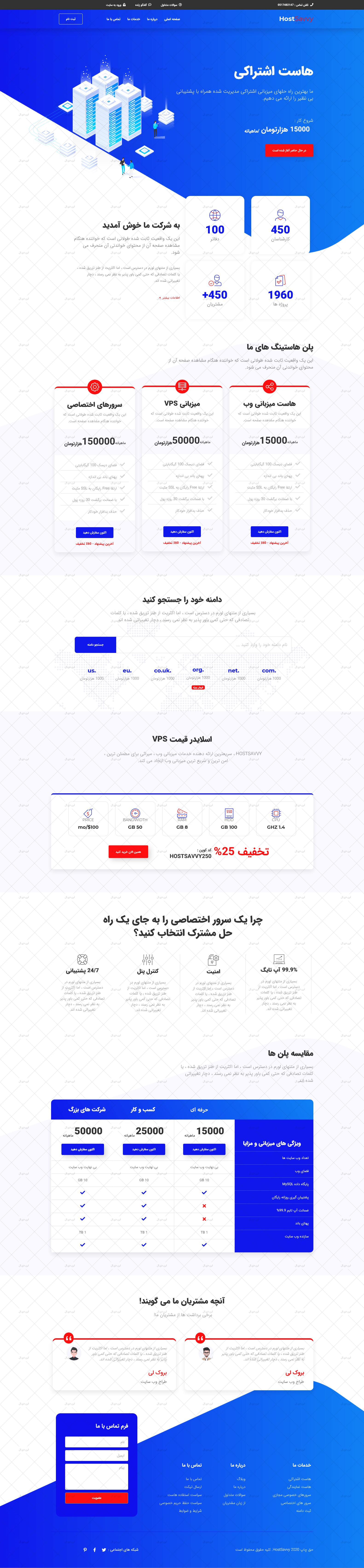 الگو فارسی المنتور برای سایت های میزبانی وب (هاستینگ)
