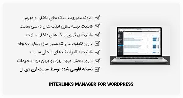 افزونه وردپرس Interlinks Manager - مدیریت لینک های داخلی