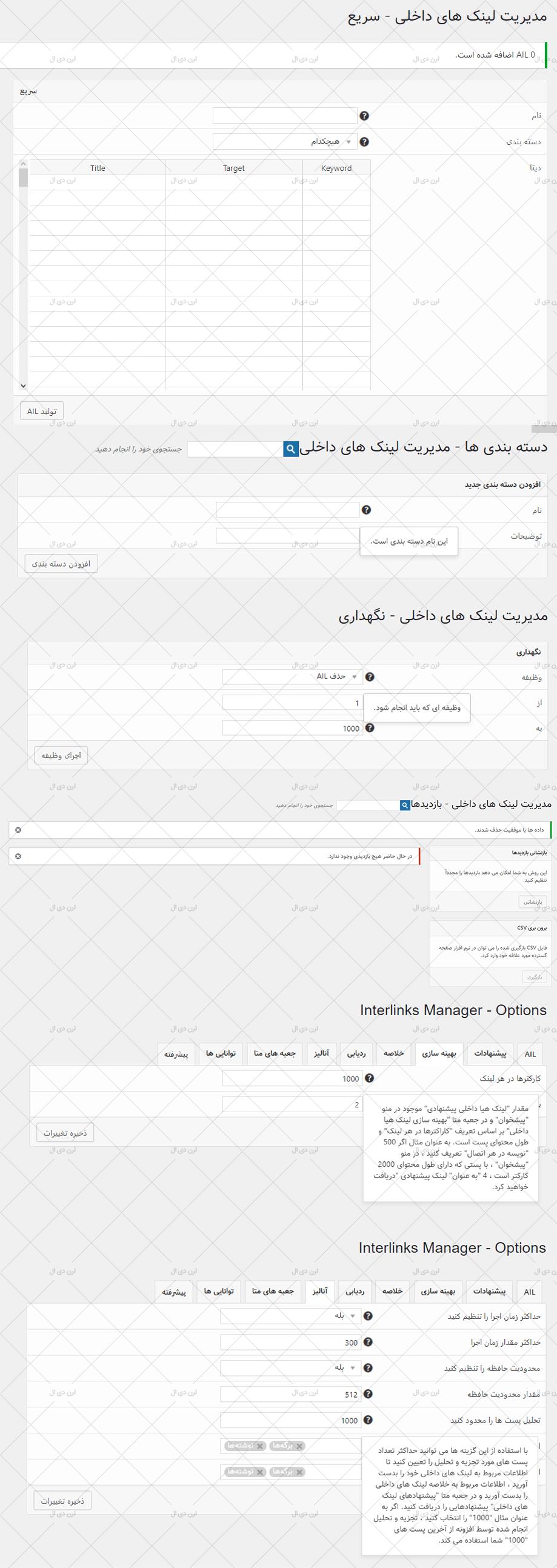 افزونه Interlinks Manager فارسی سازی شده