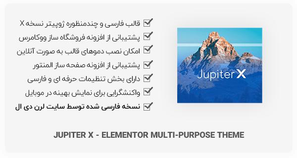 قالب وردپرس Jupiter X نسخه اصلی و فارسی + نصب دموها