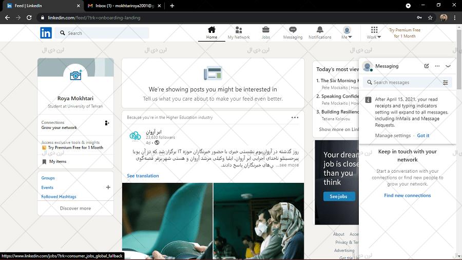 تکمیل آموزش ساحت اکانت LinkedIn