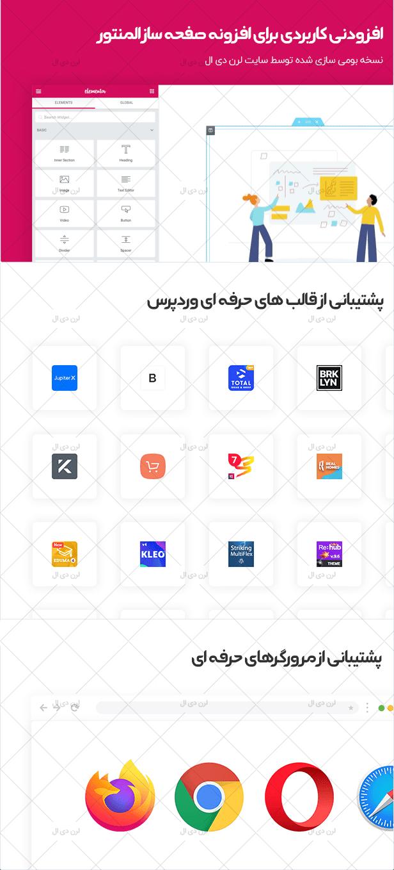 افزونه فارسی Lottier for Elementor برای وردپرس