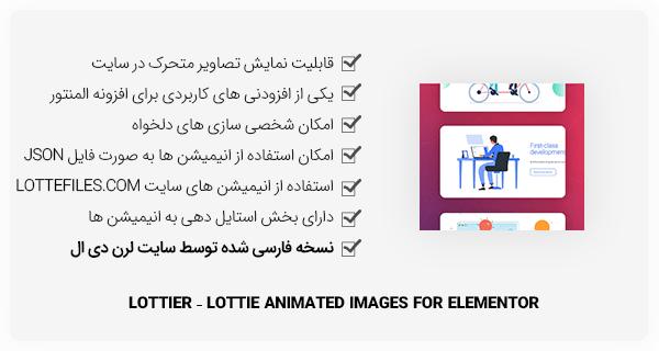 افزونه وردپرس Lottier for Elementor - استفاده از انیمیشن در طراحی