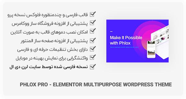 قالب چندمنظوره Phlox Pro برای وردپرس + نصب دموها به صورت آنلاین