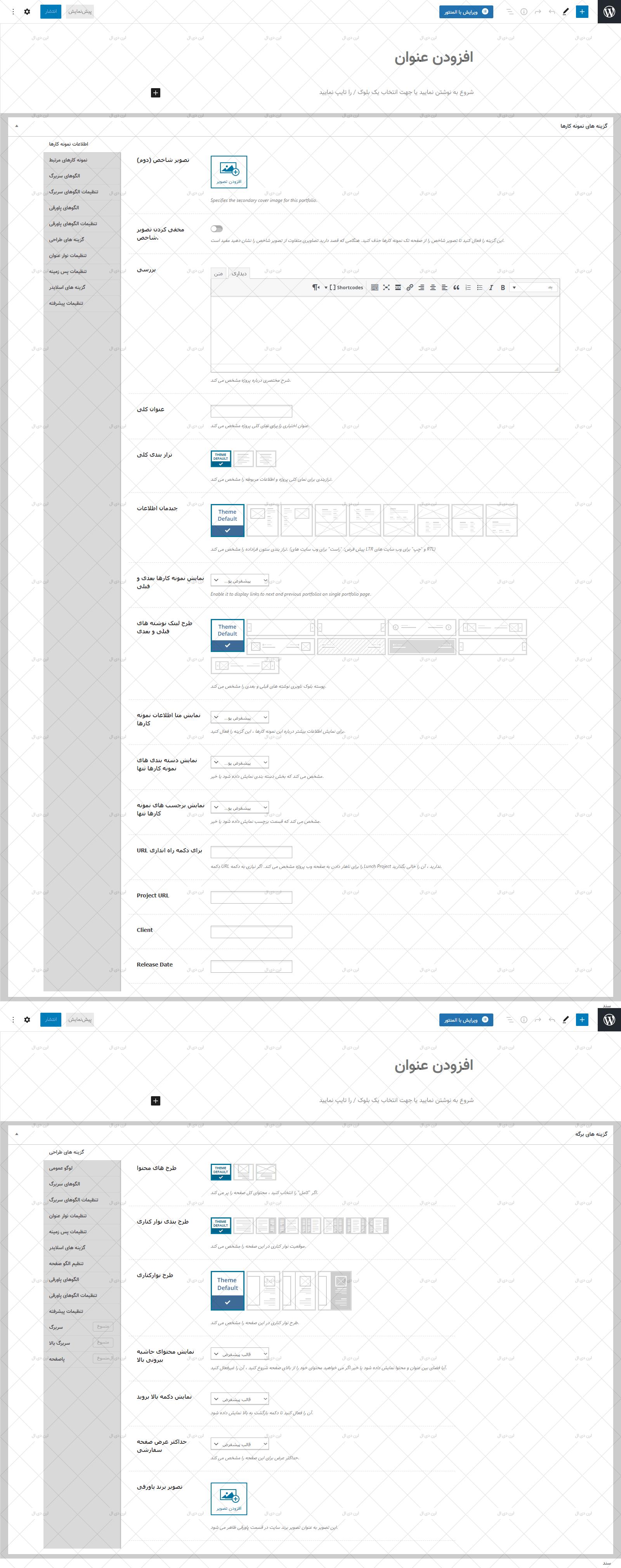 دانلود نسخه فارسی شده قالب وردپرس Phlox Pro