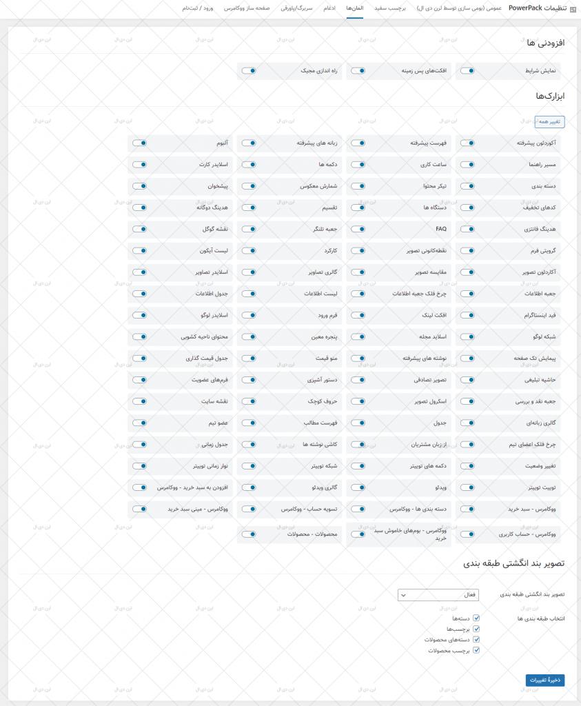 بخش تنظیمات فارسی شده در افزونه وردپرس Power Pack Pro