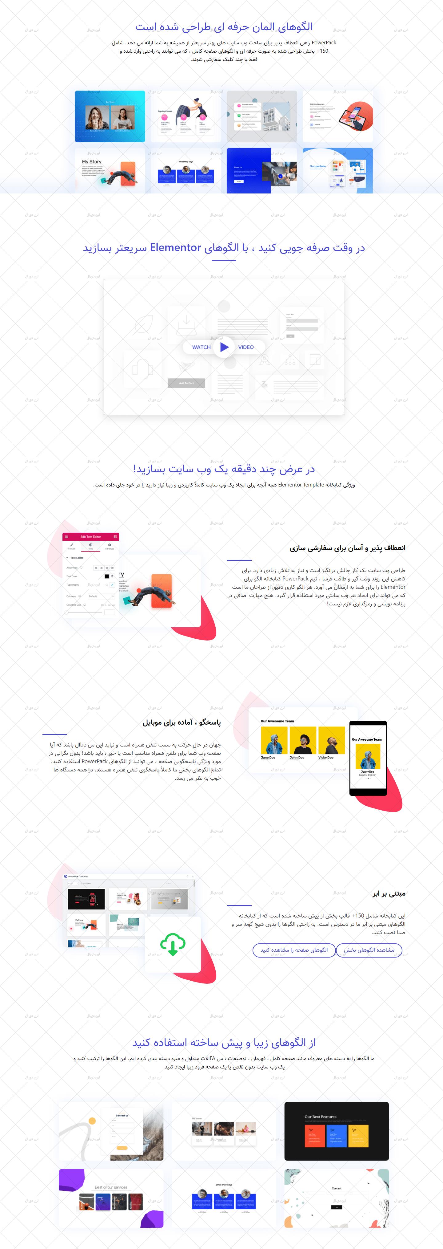 افزودنی Power Pack Pro برای المنتور نسخه فارسی سازی شده