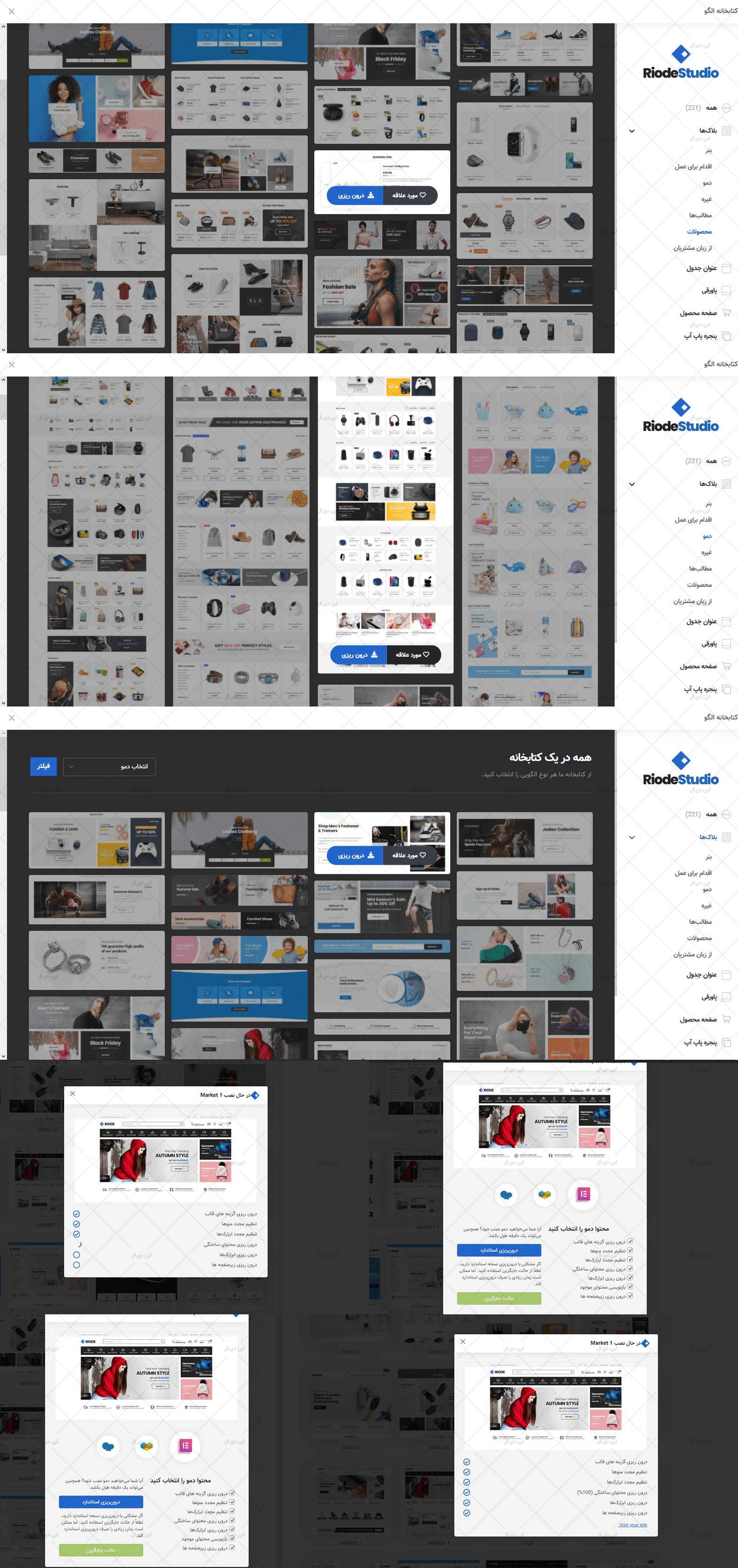 قالب وردپرس ریود مناسب برای سایت های فروشگاهی