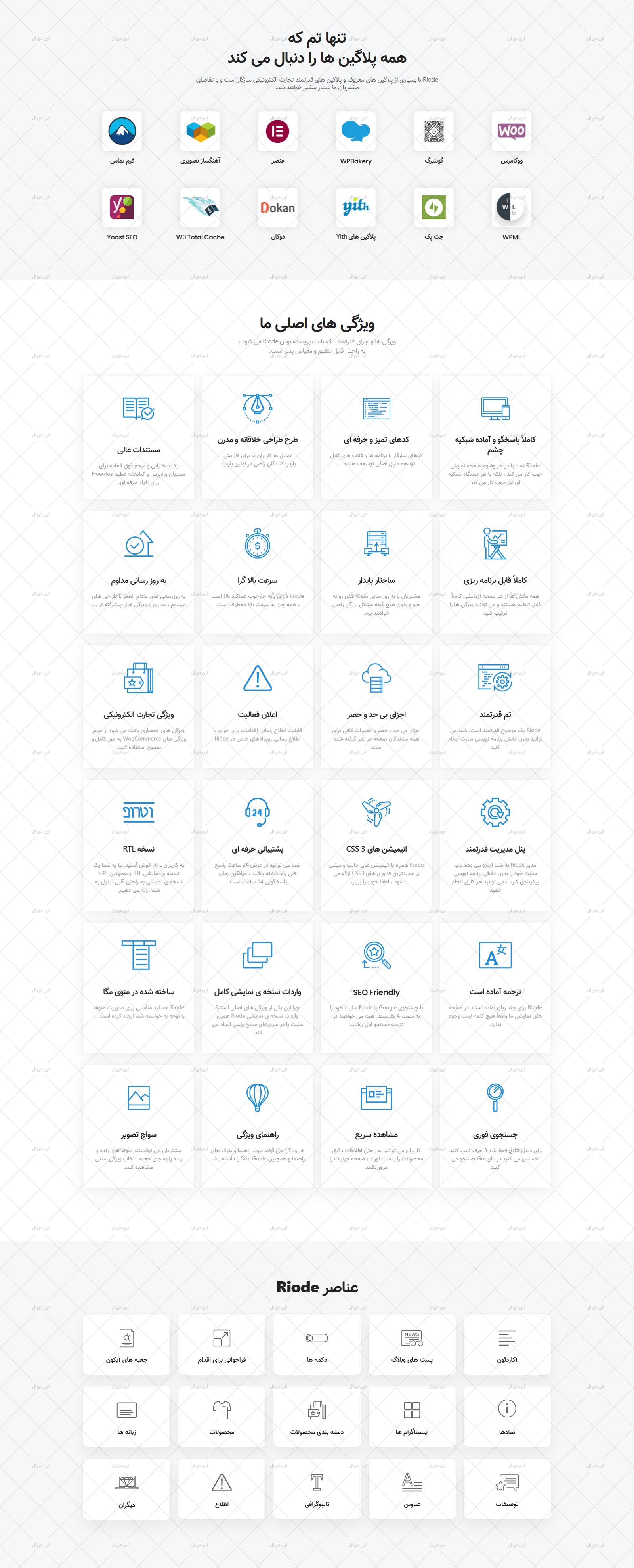 ویژگی های قالب Riode برای سایت هیا فروشگاهی بزرگ و کوجک