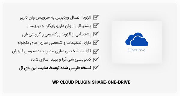 افزونه Share-one-Drive برای اتصال وردپرس به وان درایو