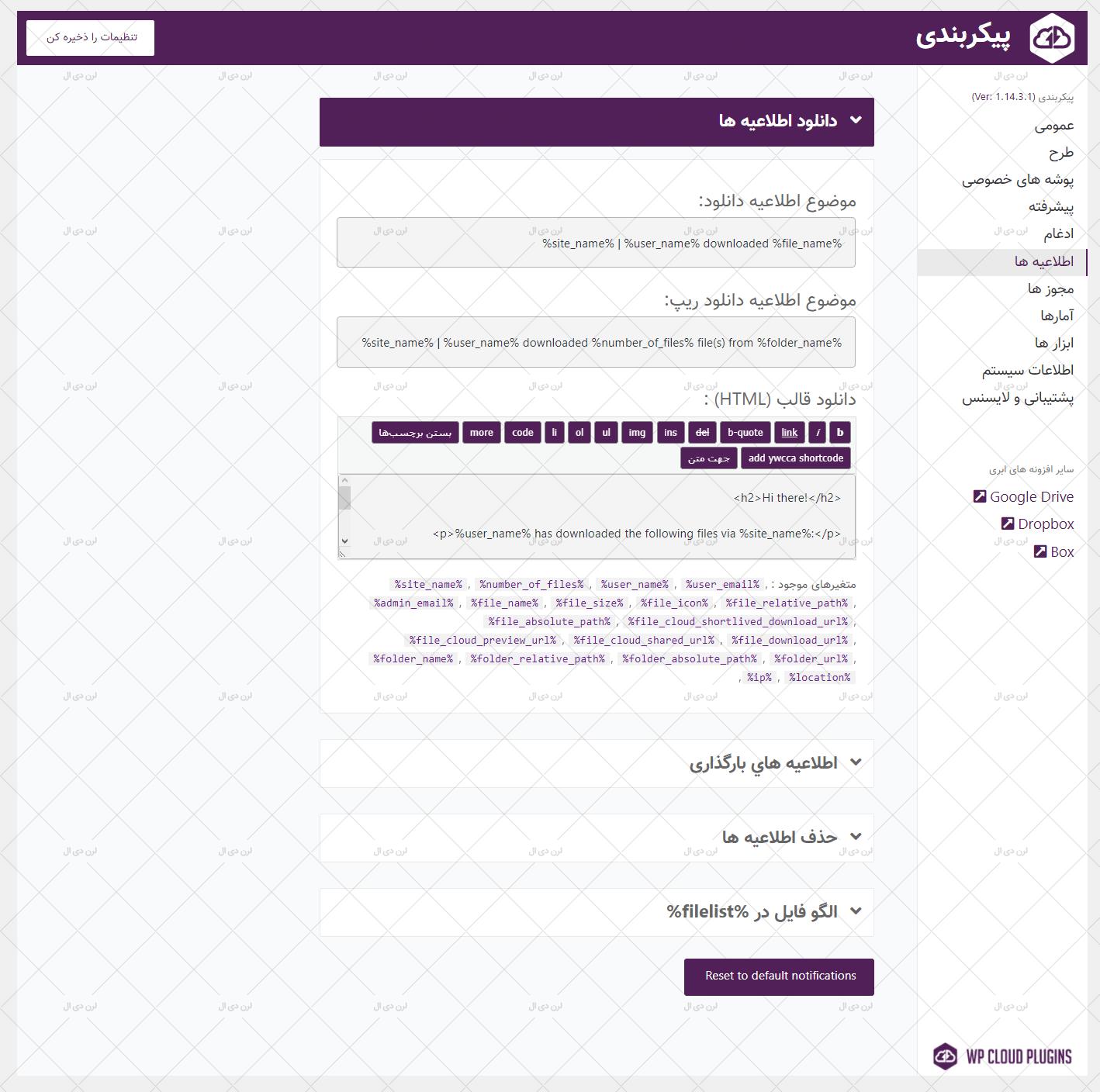 افزونه وردپرس Share-one-Drive فارسی