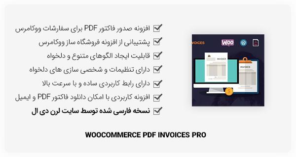 افزونه WooCommerce PDF Invoices Pro + پشتیبانی از محصولات متغیر