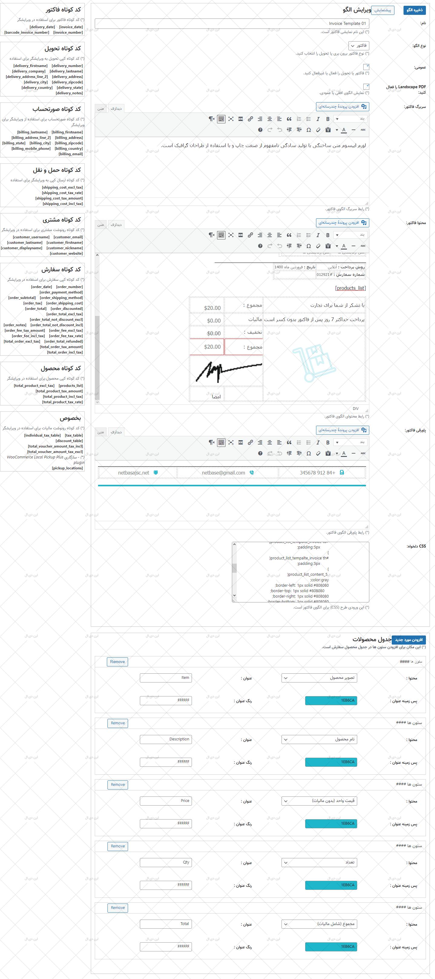 افزونه فارسی WooCommerce PDF Invoices Pro برای ووکامرس