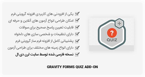 افزونه Gravity Forms Quiz Add-On - آزمون ساز گرویتی فرم