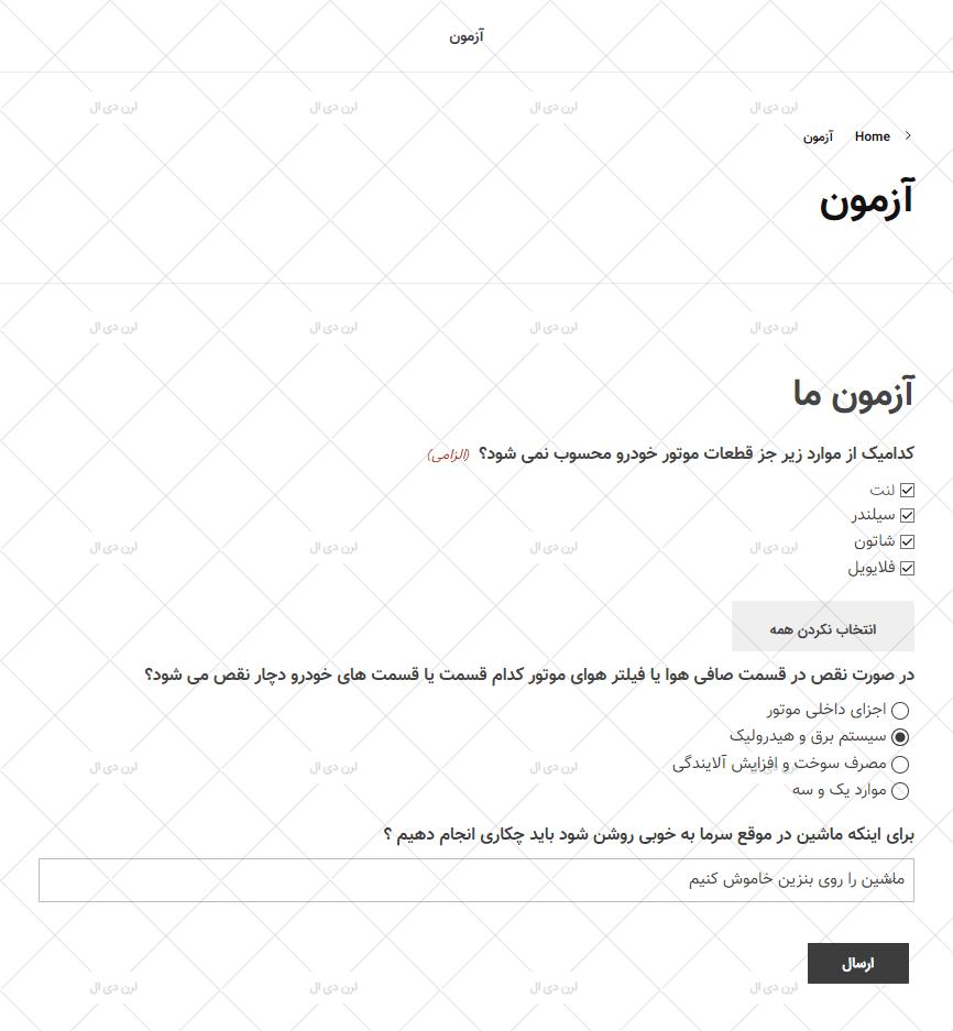 افزونه آزمون ساز گرویتی فرم فارسی - Gravity Forms Quiz Add-On