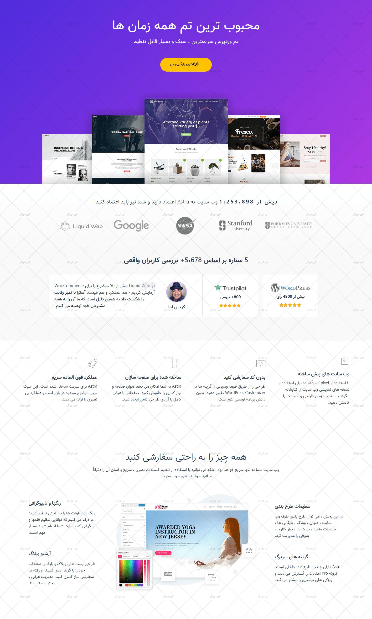 قالب فارسی Astra Pro