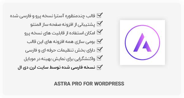 قالب وردپرس چندمنظوره Astra Pro