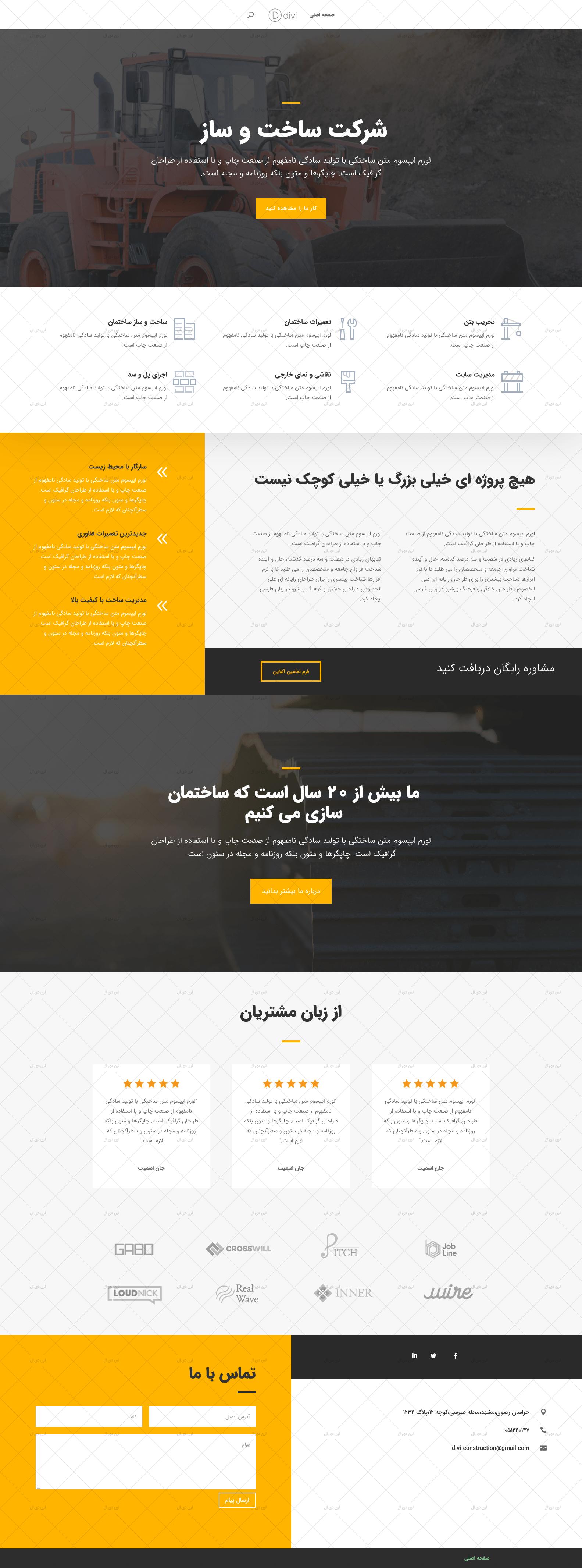 قالب وردپرس برای سایت های ساخت و ساز