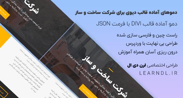 دمو فارسی برای سایت های شرکت ساخت و ساز (ساختمانی)