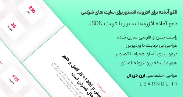 الگو فارسی المنتور برای سایت های شرکتی با طرح متریال