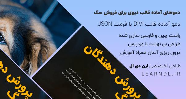 دمو فارسی برای سایت های پرورش و فروش سگ