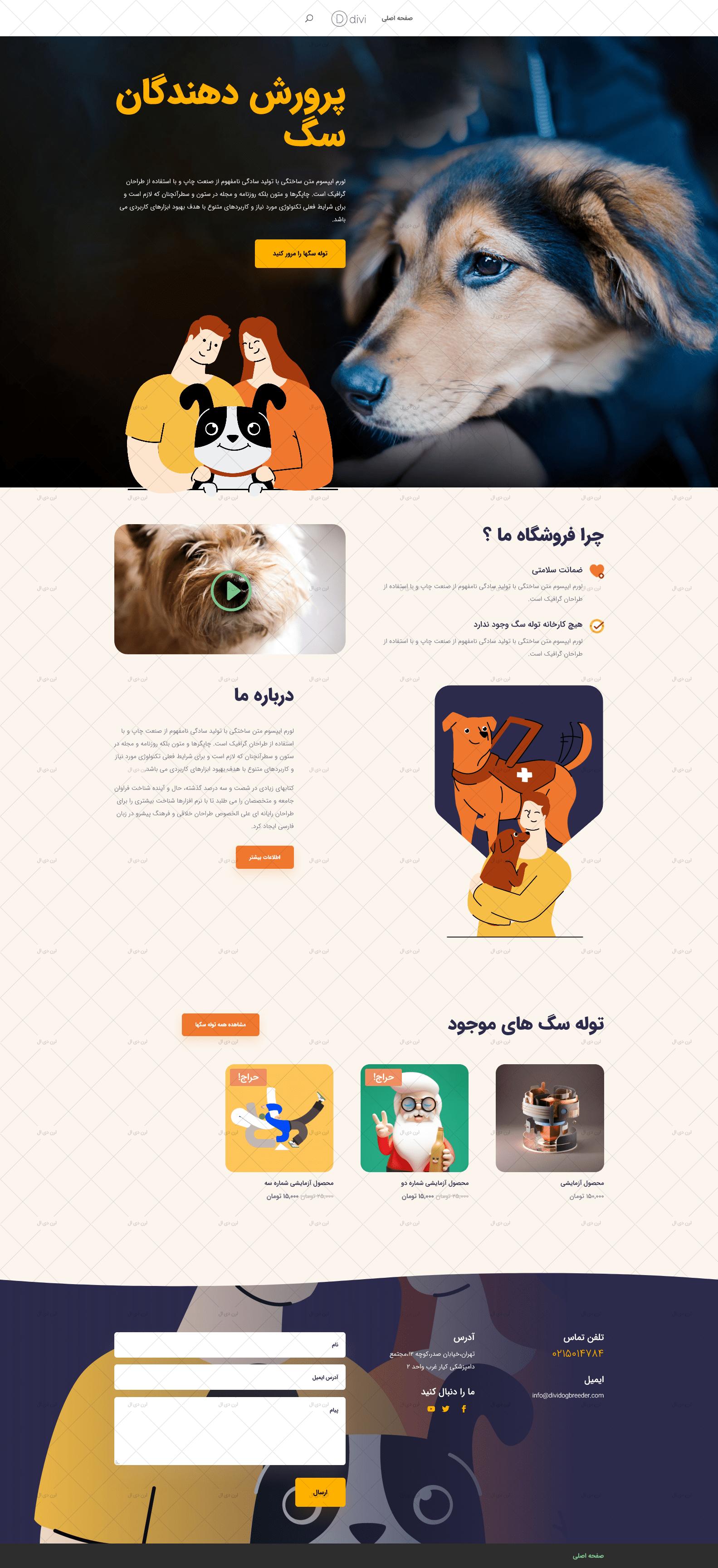 الگو فارسی قالب دیوی برای سایت های فروش حیوانات خانگی