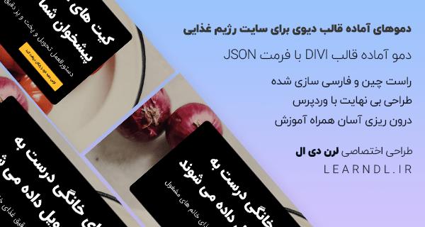 دمو فارسی وردپرس برای سایت های رژیم غذایی و تغذیه