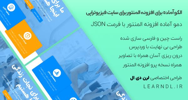 الگو فارسی المنتور برای سایت های کلینیک فیزیوتراپی
