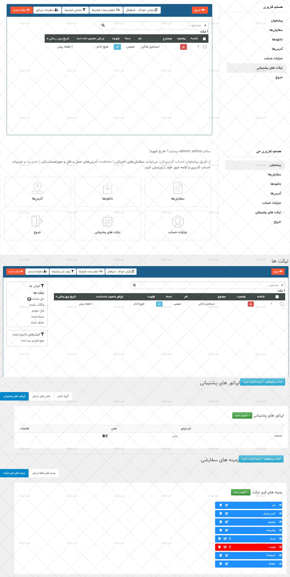 افزونه فارسی SupportCandy  برای تیکت و پشتیبانی ووکامرس