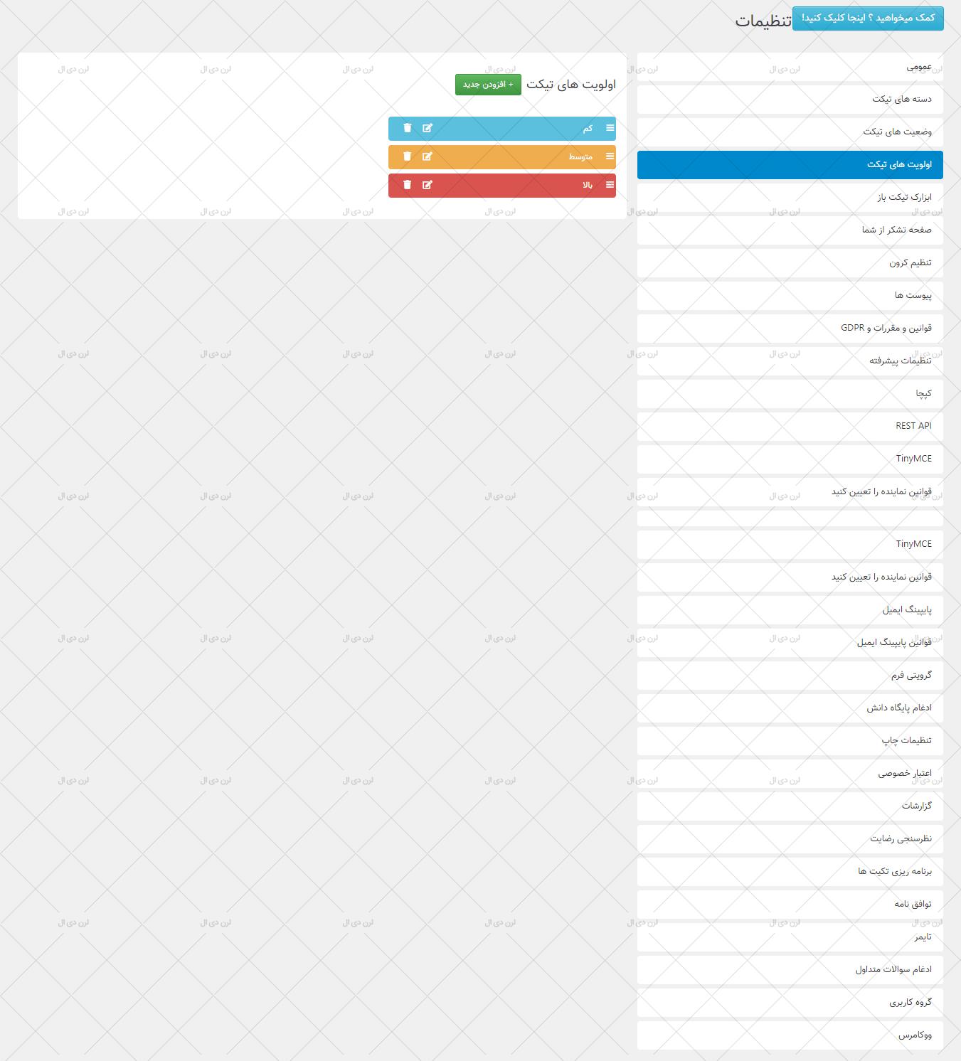 افزودنی های SupportCandy فارسی سازی شده
