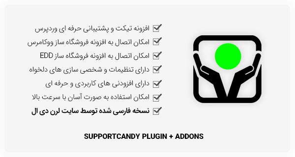افزونه وردپرس SupportCandy - + افزودنی ها برای سیستم تیکت حرفه ای