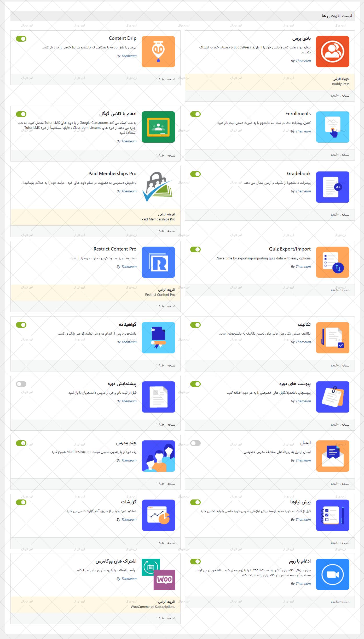 افزونه فارسی Tutor LMS Pro برای وردپرس