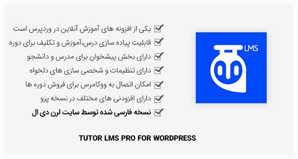 افزونه وردپرس Tutor LMS Pro - راه اندازی سیستم آموزش آنلاین