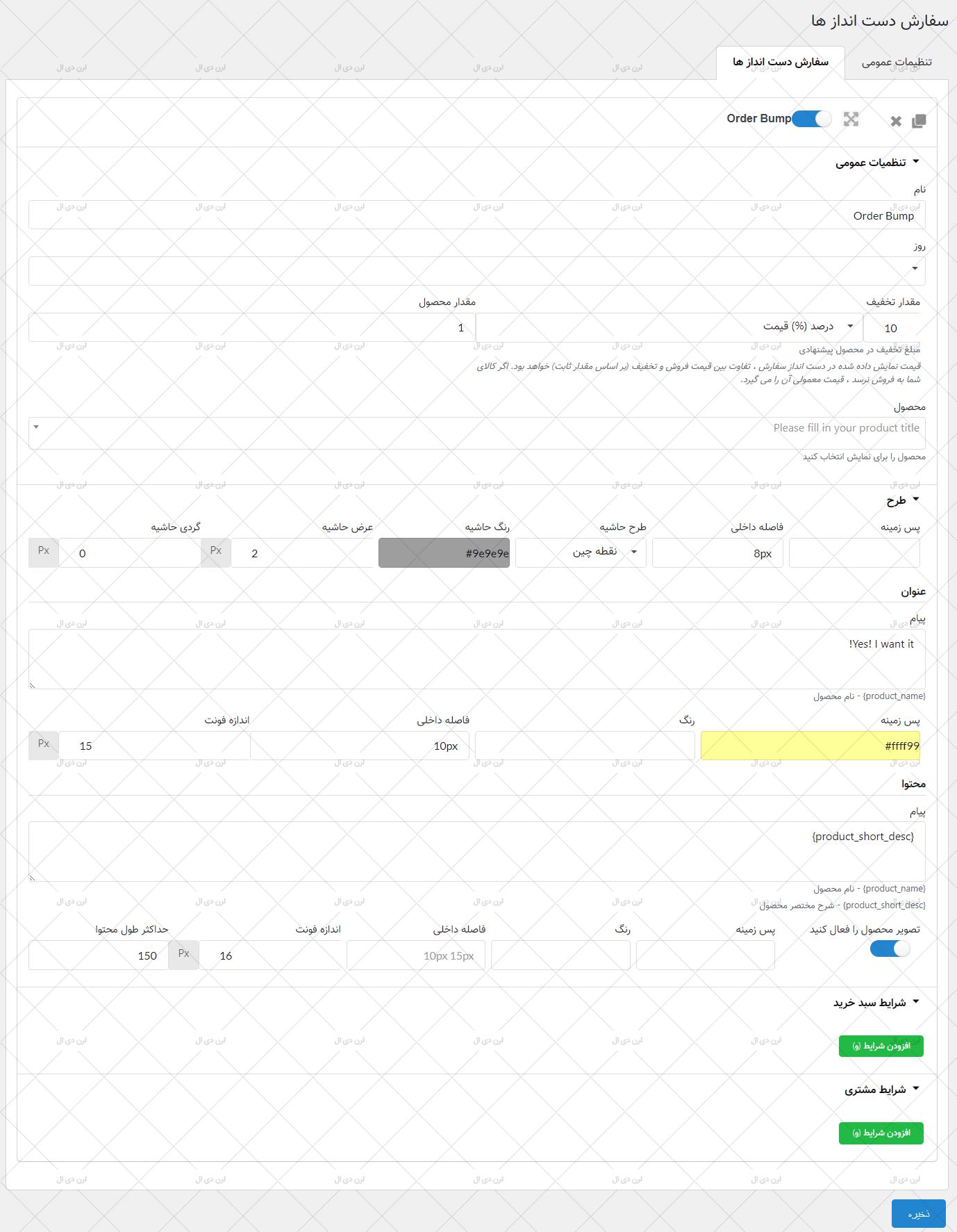 افزونه WooCommerce Checkout Upsell Funnel برای ووکامرس