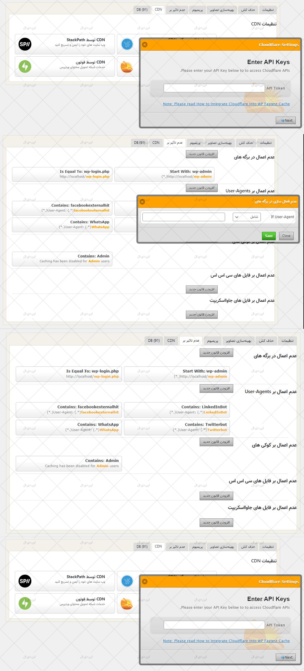 افزونه فارسی WP Fastest Cache Premium برای وردپرس