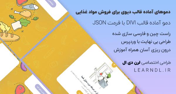 دمو فارسی برای سایت های فروش مواد غذایی