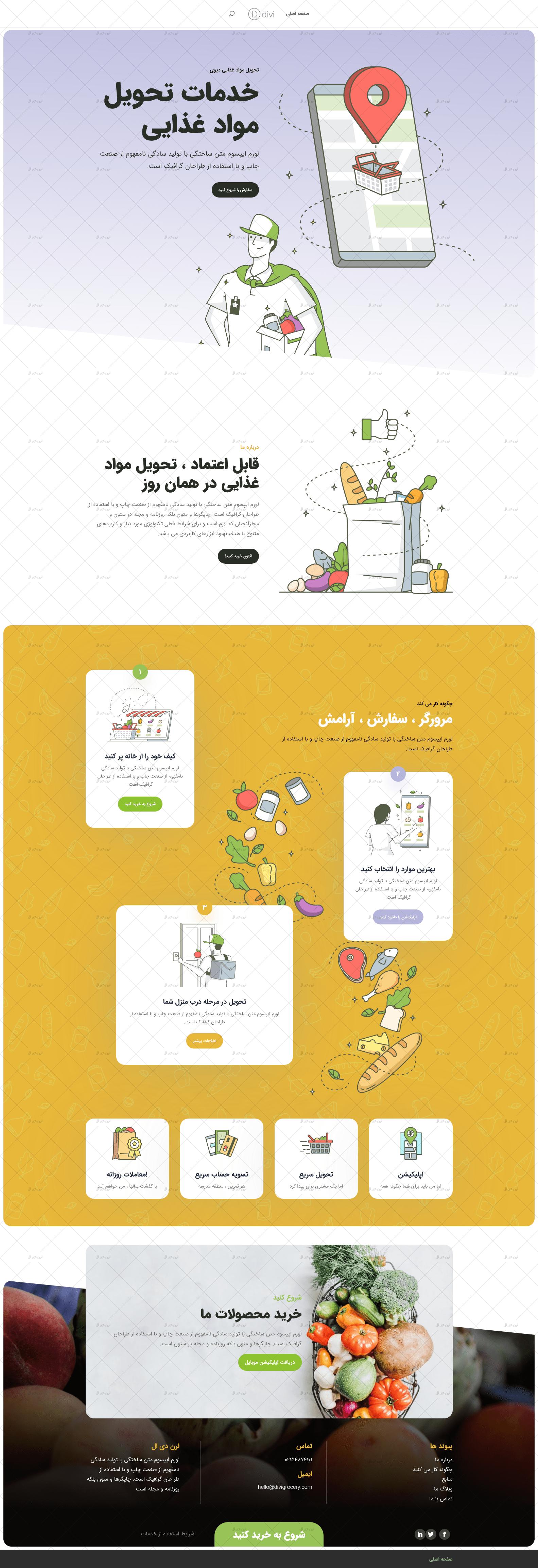 دمو فارسی سایت فروش مواد غذایی برای وردپرس