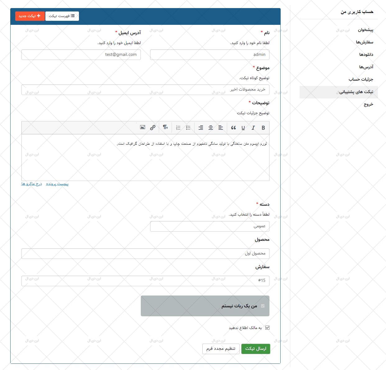 افزونه SupportCandy تیکت و پشتیبانی وردپرس و ووکامرس