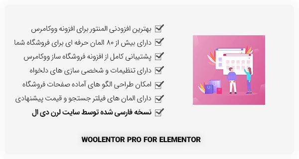 افزونه وردپرس WooLentor Pro - افزودنی المنتور + ووکامرس