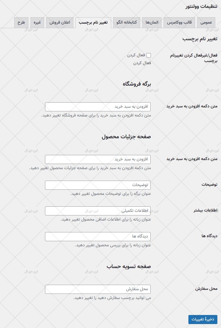 افزونه فارسی WooLentor Pro برای ووکامرس