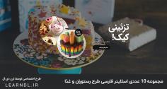 مجموعه ۱۰ عددی اسلایدر فارسی طرح رستوران و غذا