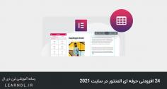 24 افزودنی حرفه ای المنتور در سال 2021