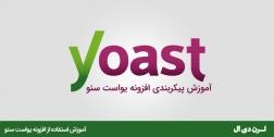 آموزش افزونه Yoast SEO – پیکربندی سریع