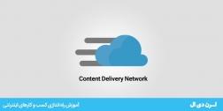 CDN چیست و چه تاثیری روی سئو و امنیت سایت دارد ؟