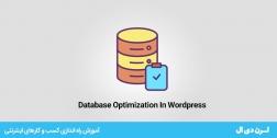 بهینه سازی پایگاه داده در وردپرس